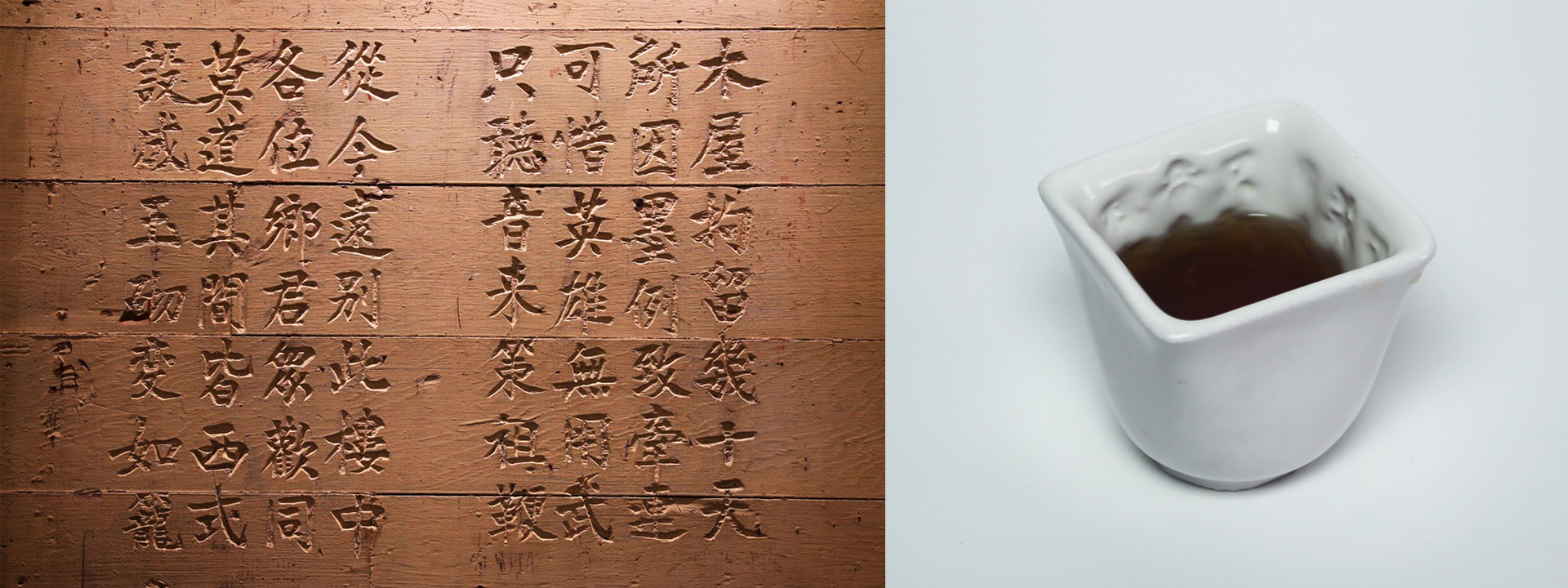 On left, a poem carved on the walls of Angel Island. On right, tea cup with poem carved on its interior.