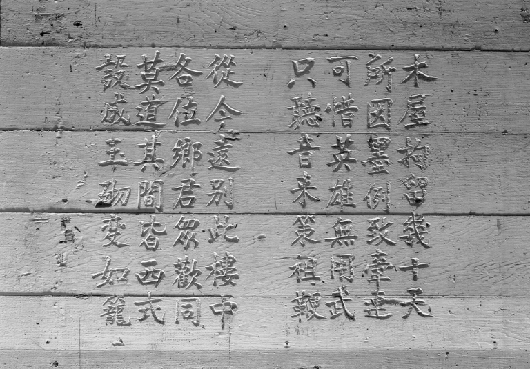Engraved poem found on the walls of a lavatory room on the first floor of the detention barracks